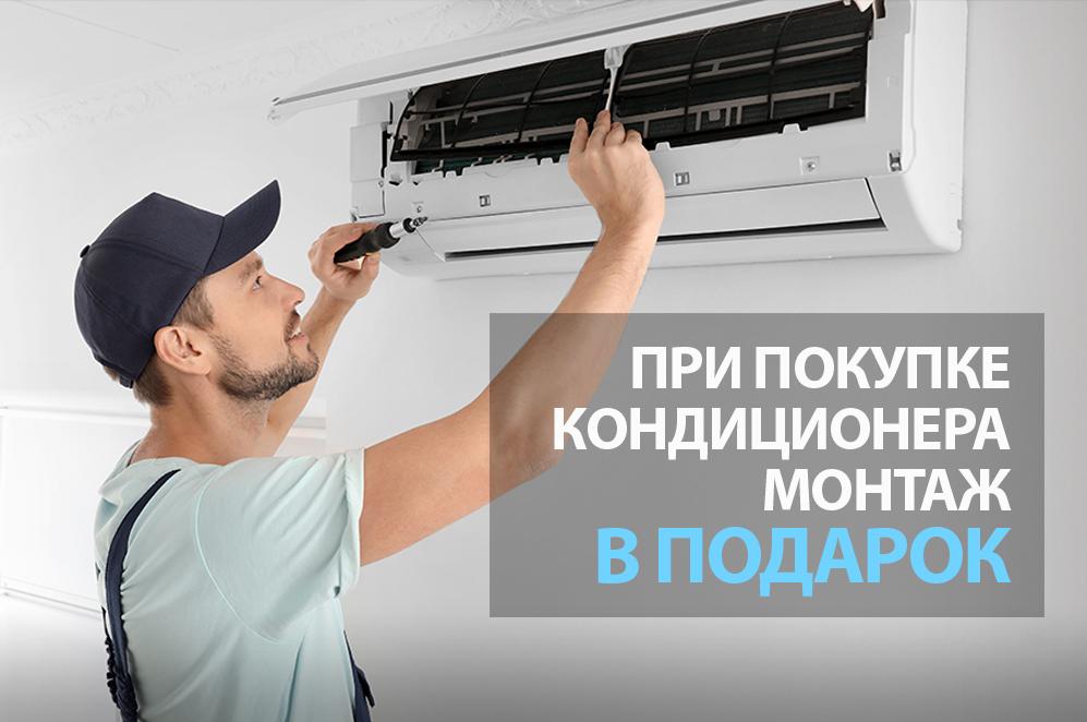 Бесплтаная установка кондиционера от РЕМ-КОНД
